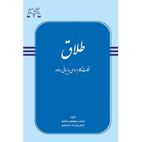کتاب طلاق