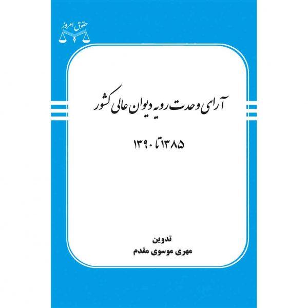 آرای وحدت رویه دیوان عالی کشور انتشارات حقوق امروز
