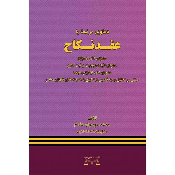 کتاب عقد نکاح انتشارات حقوق امروز