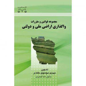 کتاب واگذاری اراضی ملی و دولتی انتشارات حقوق امروز