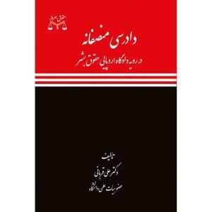 کتاب دادرسی منصفانه انتشارات حقوق امروز