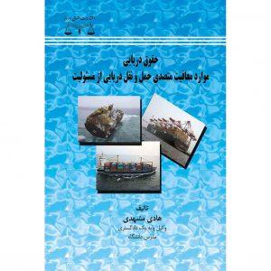 کتاب حقوق دریایی انتشارات حقوق امروز