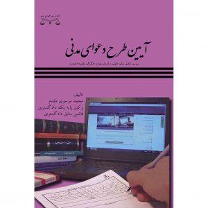 کتاب آیین طرح دعوای مدنی انتشارات حقوق امروز