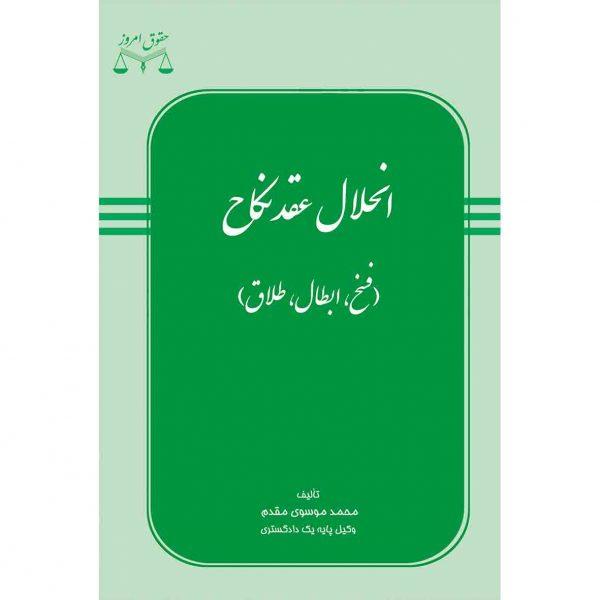 کتاب انحلال عقد نکاح انتشارات حقوق امروز