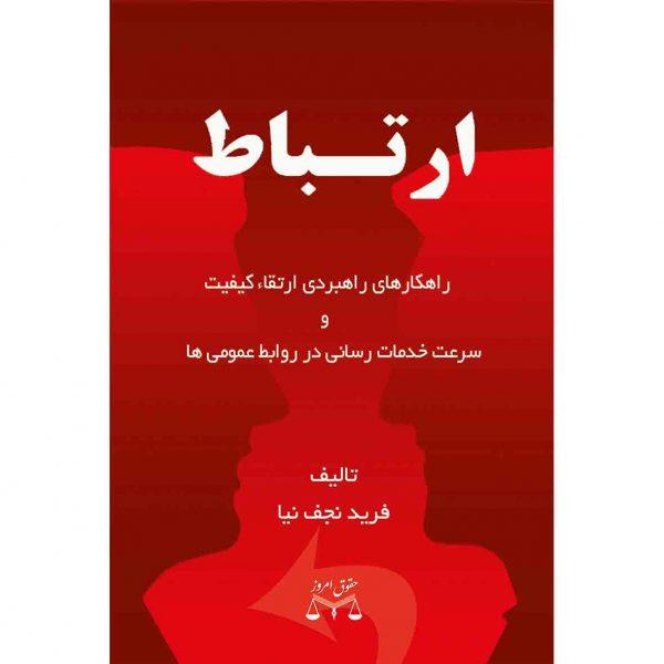 کتاب ارتباط انتشارات حقوق امروز