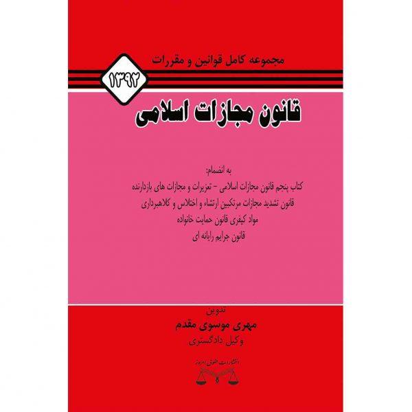 کتاب قانون مجازات اسلامی انتشارات حقوق امروز