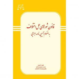 کتاب قانون شورای حل اختلاف انتشارات حقوق امروز