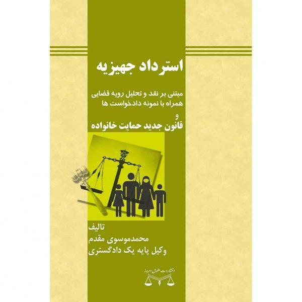 کتاب استرداد جهیزیه انتشارات حقوق امروز
