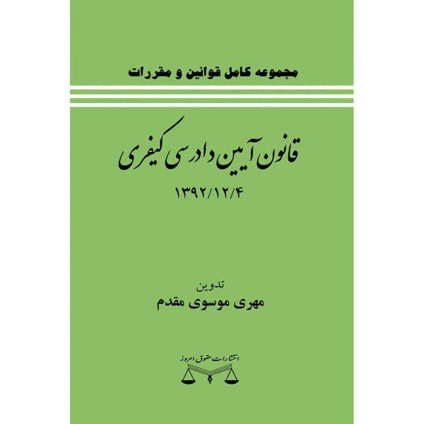 کتاب قانون آیین دادرسی کیفری انتشارات حقوق امروز