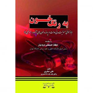 کتاب به رنگ خون انتشارات حقوق امروز