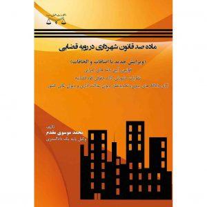 کتاب ماده صد قانون شهرداری در رویه قضایی انتشارات حقوق امروز