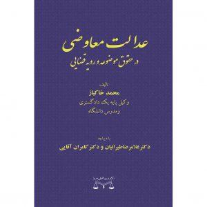 کتاب عدالت معاوضی انتشارات حقوق امروز