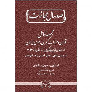 کتاب صد سال مجازات صد سال مجازات انتشارات حقوق امروز