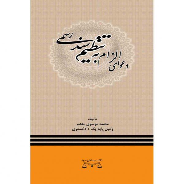 دعوای الزام به تنظیم سند رسمی انتشارات حقوق امروز