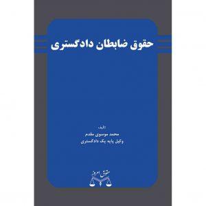 کتاب حقوق ظابطان دادگستری انتشارات حقوق امروز