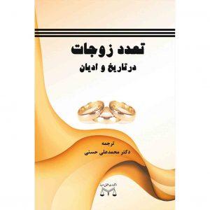 تعدد زوجات در تاریخ و ادیان انتشارات حقوق امروز