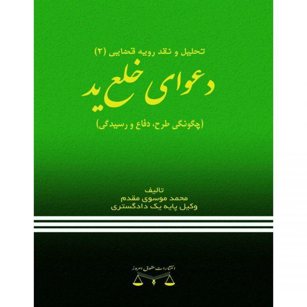 کتاب دعوای خلع ید انتشارات حقوق امروز