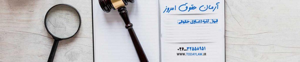 انتشارات حقوق امروز